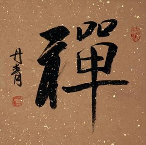 """Ideograma que significa Meditação. Em chinês, lê-se """"Chan"""", enquanto em japones, lê-se """"Zen"""""""